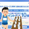 2018年6月の楽天お買い物マラソンも大詰め!当店の楽天店舗の売上状況を公開!