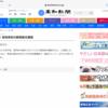高知県でも新型・・・   2020.3.1 感染した看護師の勤務先発表 混乱を避けるため