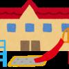 【必要な用品】公立幼稚園の入園準備【買うもの作るもの】