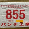 2019年きたかみ夏油高原ヒルクライム4/4