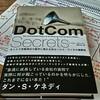 レビュー『DotCom Secrets』 ダイレクト出版 月刊ビジネス選書5月号 ~レゾナンスリーディングvol.73