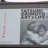 川崎市民ミュージアム 常設展・「生きるアート折元立身」展 神奈川県川崎市中原区等々力