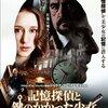 記憶探偵と鍵のかかった少女(2013年 アメリカ・スペイン)