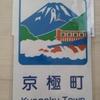 京極町 ― 羊蹄山の湧水 ―