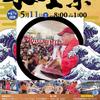 11日に沼津港で沼津水産祭が開催されます