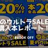 【ブックオフ2018】『夏のウルトラSALE』開催中!購入した本をレポートしてみます!