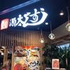 イオンモール小名浜【源太すし】寿司ではなく海鮮丼を食べたい3つの理由