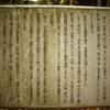 兵庫県 『周遍寺』 ~怖い話~