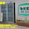 県内サ行(73)~白川食堂~