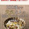 健康寿命を左右する「長寿菌」の存在を解明『100歳まで元気な人は何を食べているか?』著者辨野義己が、キンドル電子書籍として配信開始