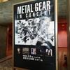 メタルギアinコンサート2019&ラ・フォル・ジュルネTOKYO2019の感想レポ