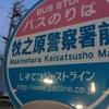 【ライブレポート】吉田町STOMP