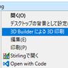 Windows 10 右クリックメニューの「3D Builderによる3D印刷」を消す方法