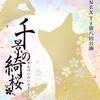 お稽古初め-千景の綺桜-