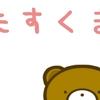 2019/05/21  2時間35分 たすくまでライフログ