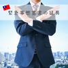 緊急事態宣言の延長🇹🇼【台湾アフターコロナを予想】