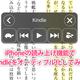 kindleがオーディブルに!?iphoneの読み上げ機能「スピーチ」でkindleライフがめっちゃはかどる〜!