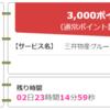 【ハピタスみんなdeポイントメニューの更新速報】三井のカーシェア3000Pがお得かなあ・・・