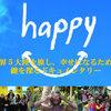 「幸せ」になれるオススメの映画 「幸せを探す旅 - Happy-」(清水ハン英治氏プロデュース)