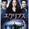 映画感想:「エクリプス/トワイライト・サーガ」(60点/ラブストーリー)