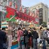 【読書イベント】神田古本まつりと神保町ブックフェスティバル