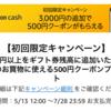 【Amazon Cash】コンビニで現金をギフト券にチャージ