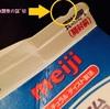 """【目からウロコ】本物の牛乳と低脂肪牛乳や加工乳を一目で区別する""""切欠き"""""""