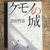 【小説を読了した】ケモノの城