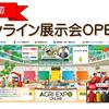 業界初!オンライン農業資材展示会OPEN!