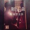 東野圭吾さんの「眠りの森」読了。