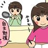 長女の漢字ノートがカワイイ件  (〃´ω`〃)