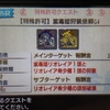 【MHXX】超特殊許可「紫毒姫リオレイア」ソロ攻略