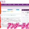 【乃木坂46】コロナ禍における「ライブ開催」~アンダーライブ2020