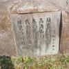 島根県立万葉公園と柿本人麻呂(4)