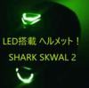 LED搭載!早朝、夜間走行の安全性を確保!SHARK SKWAL 2 レビュー