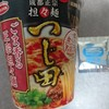 【カップ麺】一度は食べたい名店の味 つじ田 ごま香る正宗担々麺!舌がしびれる辛さ!