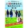 第2巻発売のお知らせ『ねえ、日本を飛び出そうよ。17歳のあなたに伝えたいこと』