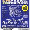 9/8スーパーあさぬま八丈Day・9/9ユニバーサルフェスティバル出店のお知らせ