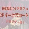 【秋葉原】クイーンズコートという完璧なメイドカフェ。
