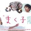 「まく子」(ネタバレ)前半は鶴岡慧子監督のうまさが光るが、後半は物語として厳しい…。