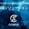 期待のCOMSAのCMSトークン取引開始は12月4日!MosaicとERC20、どちらで受けとる?