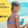 サンカット日焼け止めスプレーは子供に使えるか成分など徹底分析!おすすめ子供用日焼け止めも!