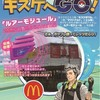 【JR松山駅前】30日&31日限定!ポケモンGO!キスケボックスでポケモンゲットだぜ!!