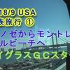 2018/9 USA家族旅行 ②  成田からサンノゼ  モントレー ペブルビーチ最難関 スパイグラスヒル GOFL倶楽部スタート❣