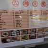 【五湖豆漿】超ローカルで激安の美味しい朝ごはん屋さん