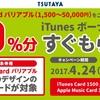 ツタヤでiTunesカード10%増量キャンペーン開催中 (2017年5月7日まで)