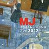 MJイラストレーションズブック2017。