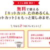 コーヒーにはキットカットでしょ。無料キットカットで5000円分のポイントゲット【超お得】