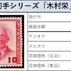 【切手買取】文化人切手シリーズ vol.15 木村栄切手
