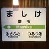パ酒ポート 北海道酒造所めぐり【増毛町 国稀酒造】